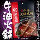 柳丁愛☆海底撈 香牛油火鍋底料150g【...