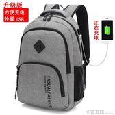 韓版雙肩包男女旅行背包大容量學生書包休閒背包戶外時尚電腦背包 卡布奇諾
