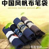 中國風復古創意簡約帆布捲筆袋大容量布藝筆簾鋼筆袋男女鉛筆袋  卡布奇諾