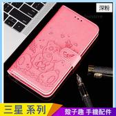 壓紋愛心熊皮套 三星 S10 S10+ S10e S9 S8 plus 手機殼 商務插卡 磁吸翻蓋 影片支架 S9+ S8+ 保護殼套