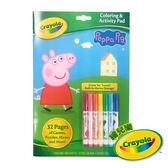 美國Crayola繪兒樂 佩佩豬著色套裝