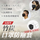 台灣製造 竹炭口罩防塵套 一入 口罩保護套 口罩套【小紅帽美妝】