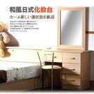 【UHO】DA-和風日式 化妝鏡台(不含椅) 免運費