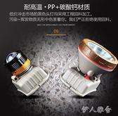 LED頭燈強光充電超亮頭戴式手電筒 JL3051 『伊人雅舍』TW