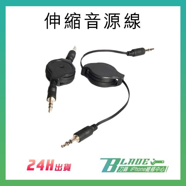 【刀鋒】伸縮AUX音源線 3.5mm音源線 車載AUX音源 音源轉接線 公對公插頭 喇叭 耳機 收音機
