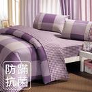 【鴻宇HONGYEW】美國棉/防蹣抗菌寢具/台灣製/雙人四件式薄被套床包組-180308紫