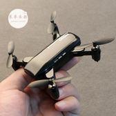 遙控飛機遙控飛機直升定高迷你無人機充電高清實時航拍四軸折疊飛行器玩具JY快速出貨下殺88折