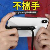 USAMS 手遊 iOS 數據線 Lightning 蘋果 傳輸線 吃雞神器 彎頭 1.5M 快充線 iPhone 充電線