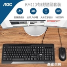 AOC有線鍵盤鼠標套裝游戲用鍵盤游戲專用電腦外設靜音鍵鼠套裝KM110 NMS 創意空間