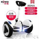 智慧電動平衡車帶扶桿學生大人越野雙輪10寸代步成年上班用高速版 NMS漾美眉韓衣