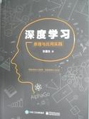 【書寶二手書T3/科學_YHH】深度學習:原理與應用實踐_張重生
