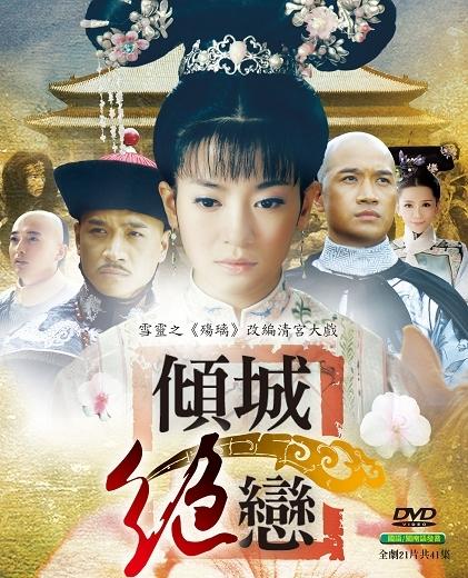 傾城絕戀 DVD ( 李晟/何晟銘/田家達/王珂/鄧莎/潘迎紫 ) [清宮絕戀]
