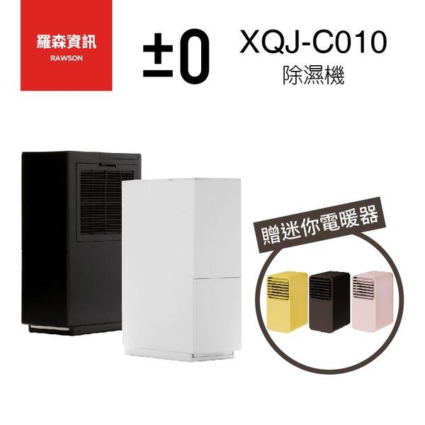 【贈電暖器】±0 正負零 QXJ-C010 C010 除濕機 除溼機 除濕 除溼 乾燥機 清淨機