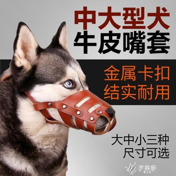 中大型犬狗用牛皮嘴套德牧金毛寵物哈士奇防咬防叫防亂吃 【快速出貨】