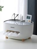 紙巾盒抽紙盒家用客廳餐廳茶幾北歐簡約多功能創意可愛遙控器收納 韓國時尚週