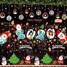 聖誕節裝飾品店鋪場景布置聖誕老人樹門貼小掛件櫥窗貼花玻璃貼紙【快速出貨八折下殺】