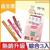 【試吃體驗】全新升級 LP28敏立清Plus益生菌-綜合口味 葡萄/草莓/乳酸 (3條/包) 悠活原力