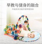 嬰兒健身架器腳踏鋼琴3-6-12個月新生寶寶益智音樂玩具0-1歲兒童igo 『歐韓流行館』