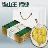 【榴槤大爺】貓山王榴槤 禮盒(400g) 2盒附1個提袋
