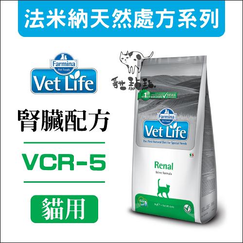 Vet Life法米納VCR-5〔處方貓糧,腎臟配方,5kg〕 產地:義大利