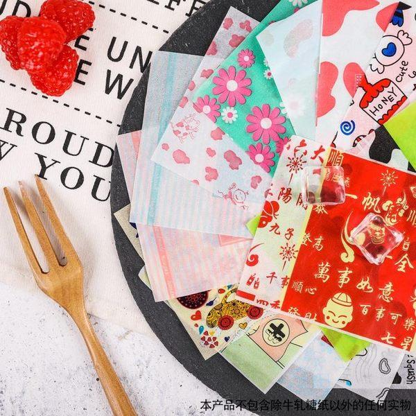 牛軋糖包裝紙油紙糖果紙雪花酥包裝牛扎糖紙200枚烘焙包裝家用 交換禮物熱銷款