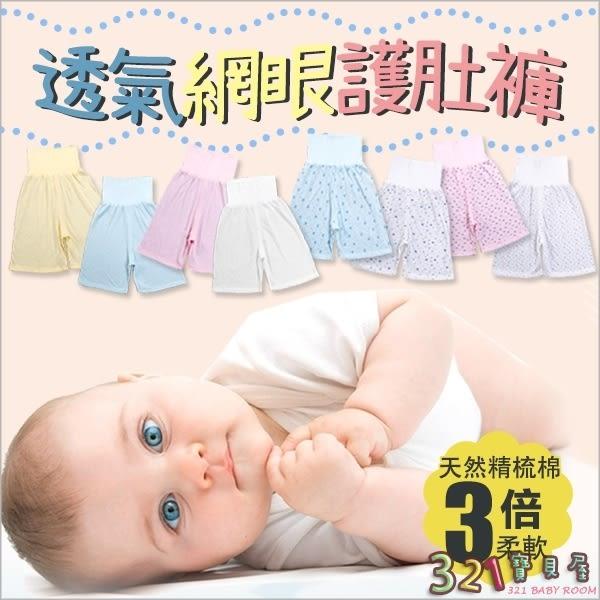 短褲 嬰兒純棉網眼護肚褲空調褲睡褲居家褲-321寶貝屋