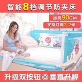 床圍欄寶寶防摔防護欄桿嬰兒童1.8/2米大床垂直升降床護欄QM『艾麗花園』