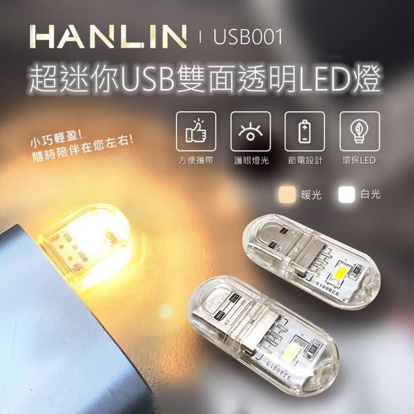 【風雅小舖】HANLIN-USB001~超迷你USB雙面透明LED燈(一袋10入)