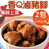 慢火烹煮,Q彈美味!!好客媽媽-香Q滷豬腳1100g/包x2包(分享包)(免運宅配)