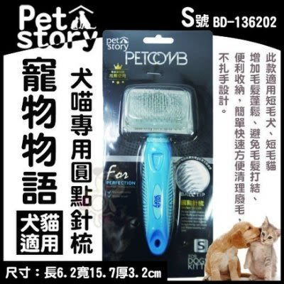 【寵物物語】專業圓點針梳-S(BD-136202)
