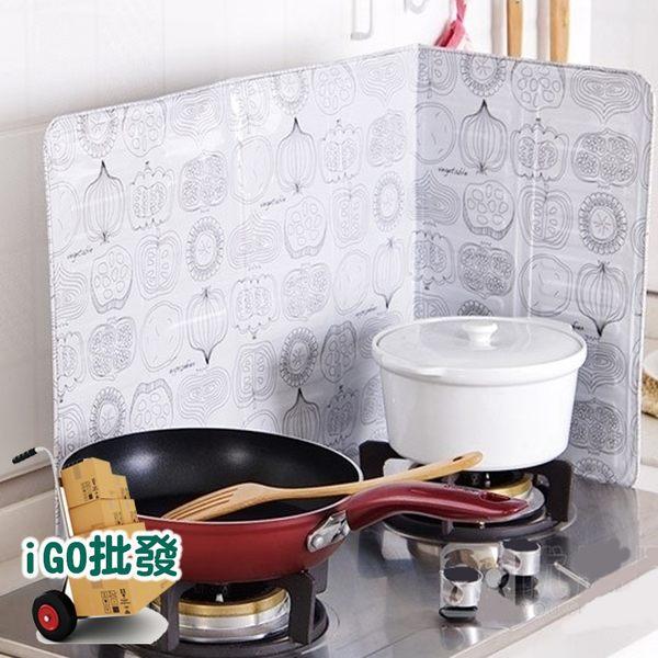 ❖限今日-超取299免運❖ 摺疊擋油板 廚房防汙板 隔熱板 廚房 居家【F0231】