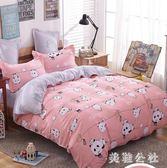 床包組新款四件套床上用品被套床單1.5學生宿舍單人米zzy5436『美鞋公社』