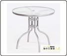 {{ 海中天休閒傢俱廣場 }} G-52 戶外時尚 鋁合金桌椅系列 60-9 80cm圓桌(半鋁)