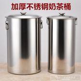 特厚不銹鋼奶茶桶加厚帶蓋不銹鋼桶珍珠奶茶桶長奶桶湯桶CY『韓女王』