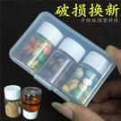 便攜一周藥盒密封液體粉劑盒分裝薬瓶圓筒透明收納分裝盒小藥盒女 快速出貨