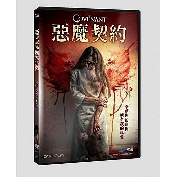 惡魔契約 DVD The Covenant 免運 (購潮8)