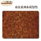 餐墊木紋系列西餐墊木質軟木隔熱墊裝飾畫來圖一張可定制【櫻花本鋪】
