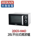 【HERAN 禾聯】20L平台式微波爐 20G5-HMO