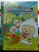 挖寶二手片-X19-048-正版DVD*動畫【喜羊羊與灰太狼(3)/全新內容】-國語發音