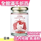 日本製 UMAMY 比內地雞 湯粉 高湯粉 調味粉 無化學調味料 炒菜炒飯調味料【小福部屋】