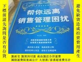 二手書博民逛書店罕見幫你遠離銷售管理困擾Y241950 單元花 編 企業管理出版