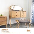 化妝桌 梳妝台 橡木實木 簡約北歐風【B...