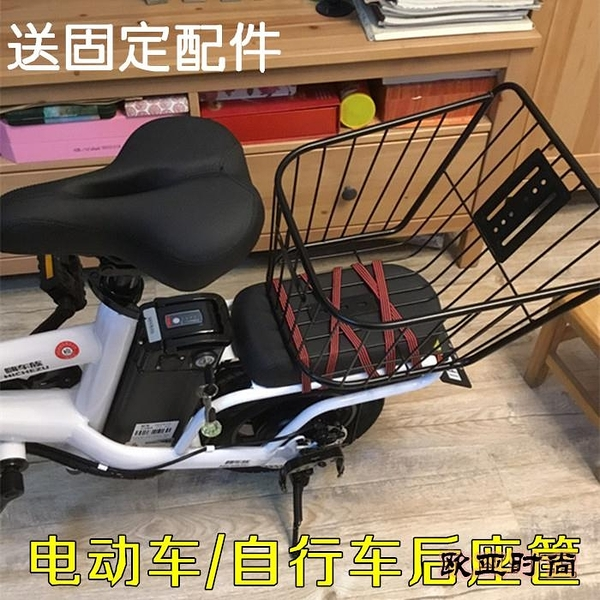 自行車筐鋰電池車后座筐電動車后籃折疊車后車筐后載貨籃后馱菜籃