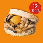 【KK Life-紅龍免運組】粽香滷肉米膳堡2盒 (177g/顆;6顆盒)
