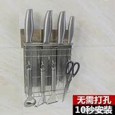 不銹鋼刀具架 無痕貼收納置物架 免釘壁掛菜刀架帶鉤   多莉絲旗艦店