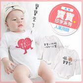 長袖包屁衣 獨家自印 寶寶系列 純棉 圓領 數位印花 男寶寶 女寶寶 爬服 哈衣 Augelute Baby 66307