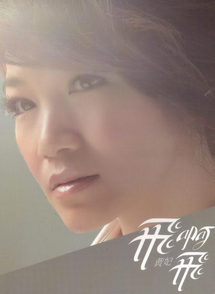 黃妃 飛阿飛 CD (音樂影片購)