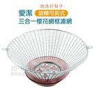 免運【用昕】【2件】台灣製 愛潔 旋轉可拆式 三合一櫻花網框濾網/濾網(直徑約19.5cm)