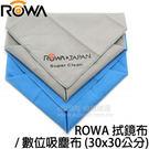 ROWA 數位吸塵布 / 拭鏡布 30x30 公分 藍色 單條 (樂華數位公司貨) 可擦拭 LCD 液晶螢幕