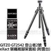 GITZO GT 2542 附 GH1382QD 贈原廠腳架套 (24期0利率 免運 文祥公司貨) eXact 碳纖維腳架套組 登山者 2號腳